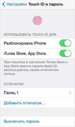 отпечаток пальца iphone инструкция