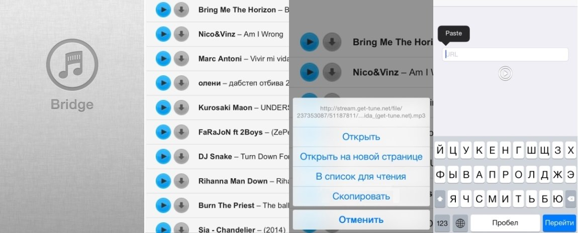Какую программу скачать на айфон для скачивания музыки из контакта