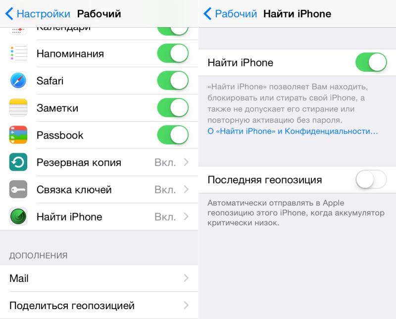 Как сделать откат системы на айфоне