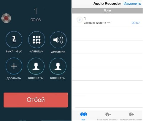 Как в айфоне сделать запись разговора