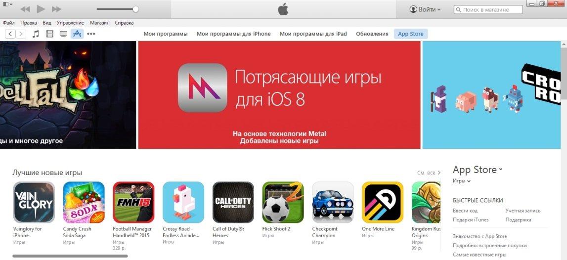 Не могу бесплатно скачать приложение на iphone