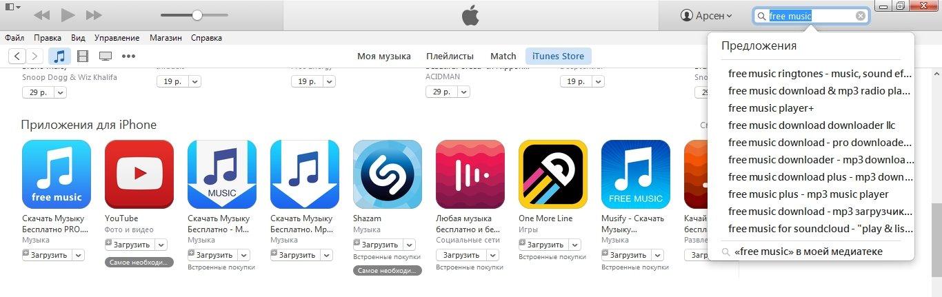Как бесплатно скачать музыку с iTunes