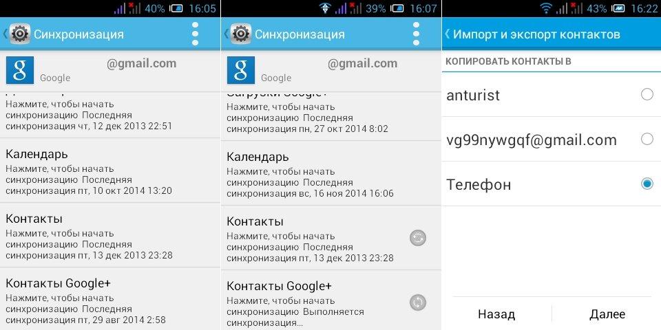 Синхронизация Компьютера С Android
