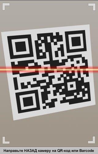 как сканировать Qr код Iphone - фото 8