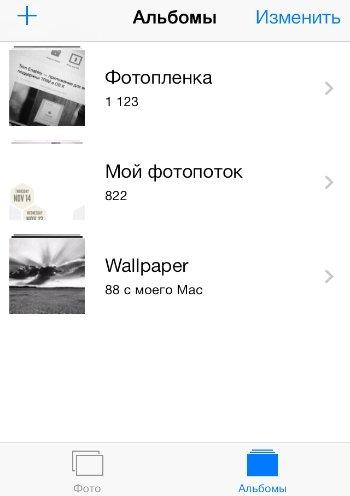 википедии чем отличается фотопоток от фотопленки в айфоне дешевого