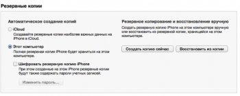 Как перенести SMS с iPhone на iPhone