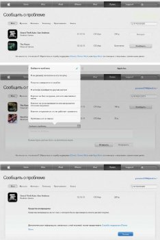 Как отменить оплату в app store