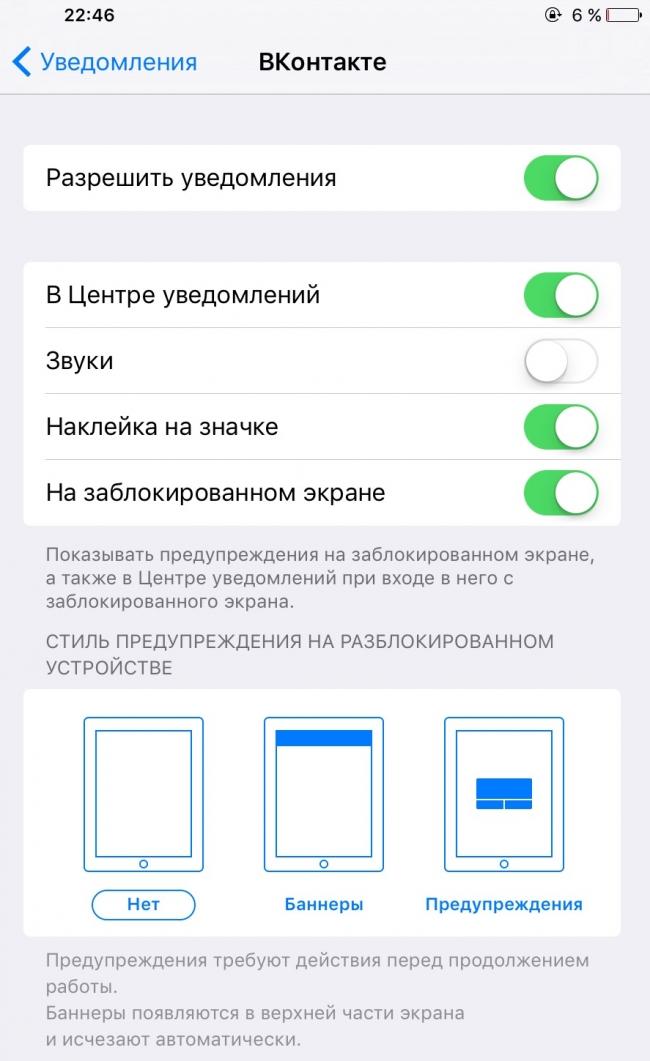 Почему нет уведомлений в вк о сообщении на андроид