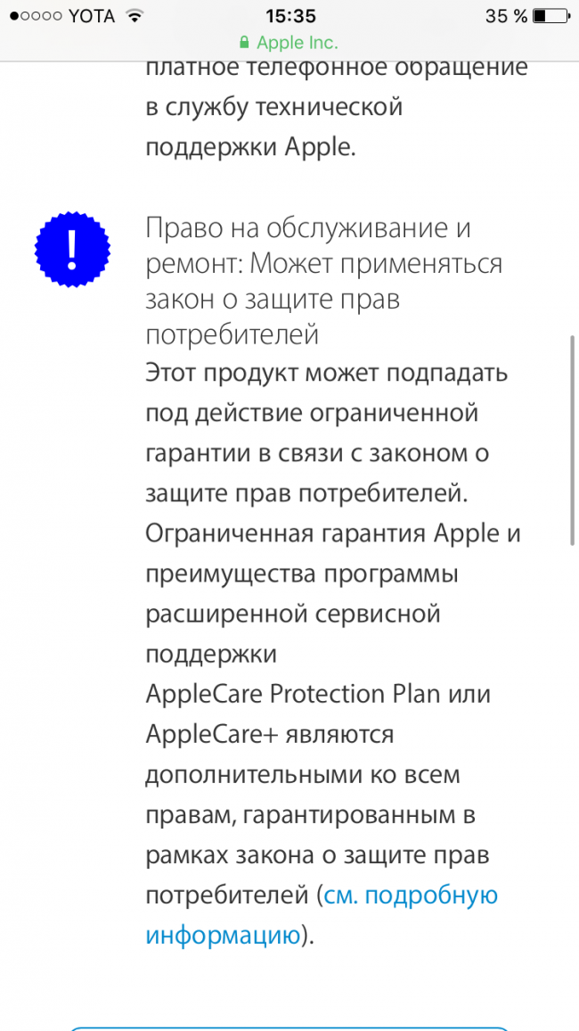Закон о защите прав потребителей ремонт телефона