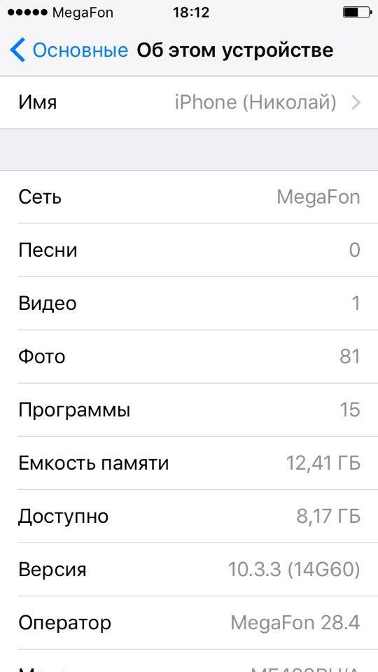 Как на айфоне сделать память больше на 339