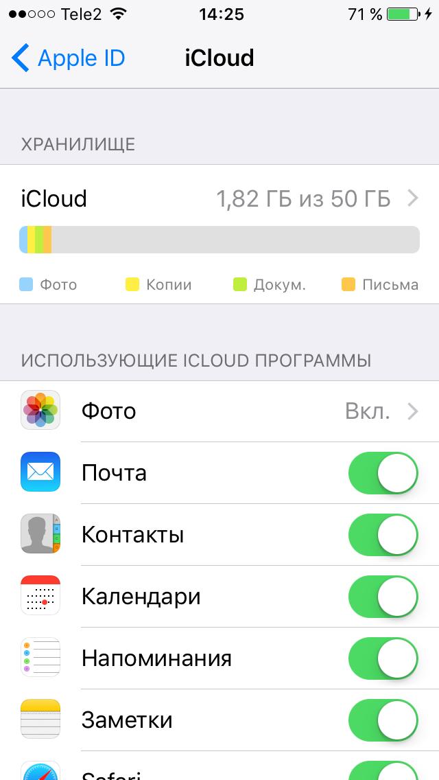 не выгружаются фото в icloud с iphone
